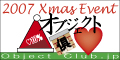 http://www.objectclub.jp/event/2007christmas/images/2007xmas_event_banner.jpg