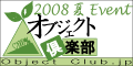 http://www.objectclub.jp/event/2008summer/images/2008summer_event_banner.jpg